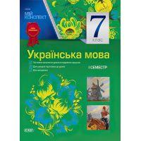 Мой конспект Основа Украинский язык 7 класс I семестр (по новой программе)