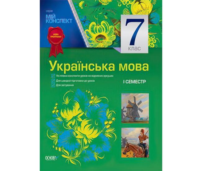 Мой конспект. Украинский язык 7 класс I семестр (по новой программе) - Издательство Основа - ISBN 9786170024619