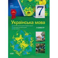 Мой конспект Основа Украинский язык. 7 класс. II семестр (новая программа)