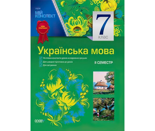 Мой конспект. Украинский язык. 7 класс. II семестр (новая программа) - Издательство Основа - ISBN 9786170024626