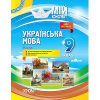 Мой конспект Основа Украинский язык 9 класс I семестр