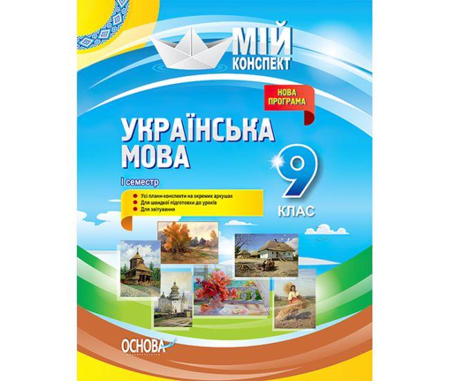 Мой конспект. Украинский язык 9 класс I семестр - Издательство Основа - ISBN 9786170031396