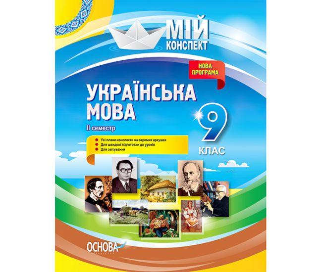 Мой конспект. Украинский язык 9 класс II семестр - Издательство Основа - ISBN 9786170031402