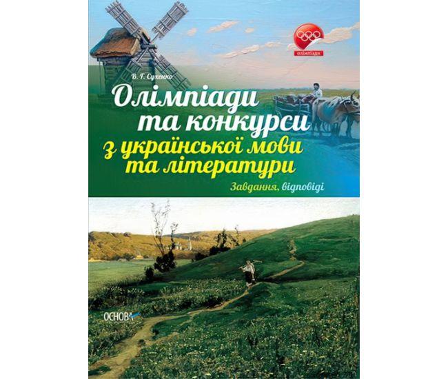 Олимпиады и конкурсы в украинского языка и литературы - Издательство Основа - ISBN 9786170024770