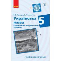Пособие для учителя: Украинский язык 5 класс. Компетентно ориентированные задачи