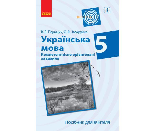 Пособие для учителя: Украинский язык 5 класс. Компетентно ориентированные задачи - Издательство Ранок - ISBN 123-Ф580064У