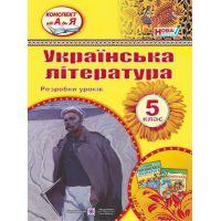 Разработки уроков Пiдручники i посiбники Украинская литература 5 класс