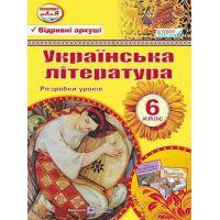 Разработки уроков Пiдручники i посiбники Украинская литература 6 класс