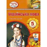 Разработки уроков Пiдручники i посiбники Украинский язык 5 класс