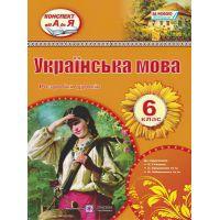Разработки уроков Пiдручники i посiбники Украинский язык 6 класс
