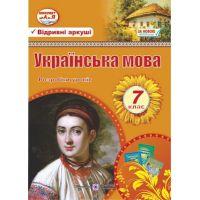 Разработки уроков Пiдручники i посiбники Украинский язык 7 класс