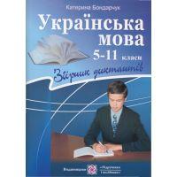 Сборник диктантов Пiдручники i посiбники Украинский язык 5-11 классы