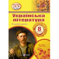Разработки уроков Пiдручники i посiбники Украинская литература 8 класс (к действующим учебникам)