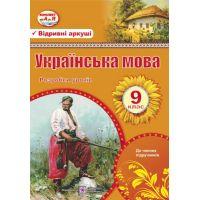 Разработки уроков Пiдручники i посiбники Украинский язык 9 класс
