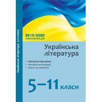 Украинская литература 5-11 классы: учебные программы, методические рекомендации