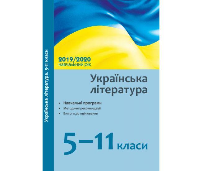 Украинская литература 5-11 классы: учебные программы, методические рекомендации - Издательство Ранок - ISBN 123-Ф580067У