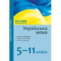Украинский язык 5-11 классы: учебные программы, методические рекомендации