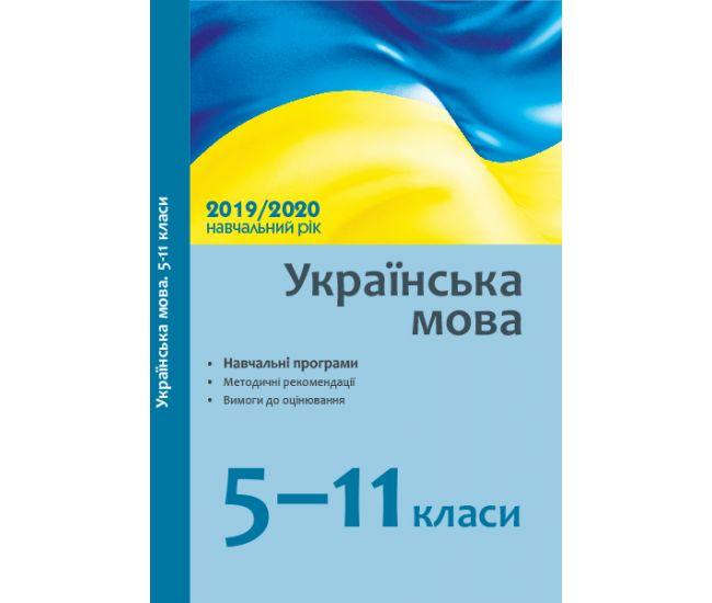 Украинский язык 5-11 классы: учебные программы, методические рекомендации - Издательство Ранок - ISBN 123-Ф580064У
