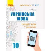 Украинский язык (уровень стандарта) 10 класс: разработки уроков с обучением на украинском языке