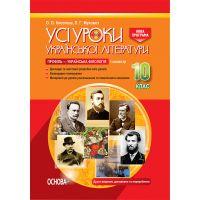 Все уроки Основа Украинская литература 10 класс І семестр Профиль - украинская филология