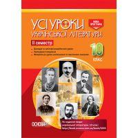 Все уроки Основа Украинская литература 10 класс ІІ семестр