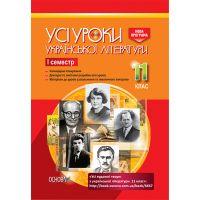 Все уроки Основа Украинская литература 11 класс І семестр