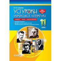 Все уроки Основа Украинская литература 11 класс І семестр (профиль - украинская филология)