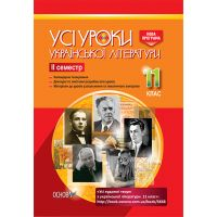 Все уроки Основа Украинская литература 11 класс ІІ семестр