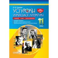 Все уроки Основа Украинская литература 11 класс ІІ семестр (профиль - украинская филология)