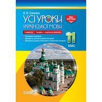 Все уроки Основа Украинский язык 11 класс І семестр (профиль - украинская филология)
