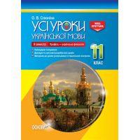 Все уроки Основа Украинский язык 11 класс ІІ семестр (профиль - украинская филология)