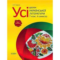 Все уроки Основа Украинская литература 7 класс ІІ семестр