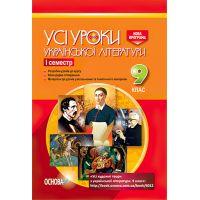 Все уроки Основа Украинская литература 9 класс І семестр