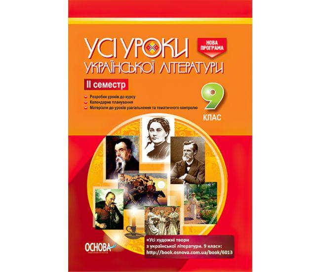 Все уроки. Украинская литература 9 класс ІІ семестр - Издательство Основа - ISBN 9786170031358