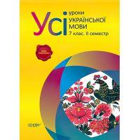 Все уроки украинского языка Основа 7 класс II семестр