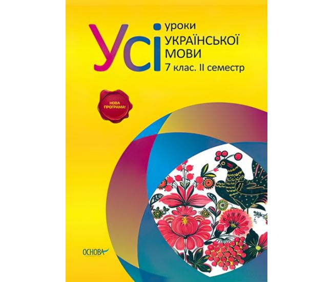 Все уроки украинского языка. 7 класс II семестр - Издательство Основа - ISBN 9786170024701