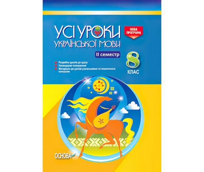 Все уроки. Украинский язык 8 класс. ІІ семестр - Издательство Основа - ISBN 9786170027474