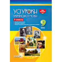Все уроки Основа Украинский язык 9 класс ІІ семестр
