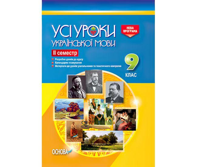 Все уроки. Украинский язык 9 класс ІІ семестр - Издательство Основа - ISBN 9786170030887