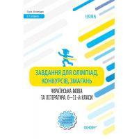 Олимпиады Основа Задачи для конкурсов, соревнований по украинскому языку и литературе 6-11 классы