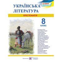 Хрестоматия Пiдручники i посiбники Украинская литература 8 класс