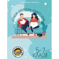 Современная литература родного края Соняшник 5-7 классы Школьная библиотека Юрий Морщавка