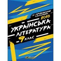Рабочая тетрадь и подготовка к ЗНО Соняшник Украинская литература 9 класс