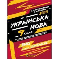 Рабочая тетрадь Соняшник Украинский язык Оценивание знаний 9 класс Дроздовский Калинич