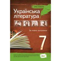 Украинская литература 7 класс - Хрестоматия