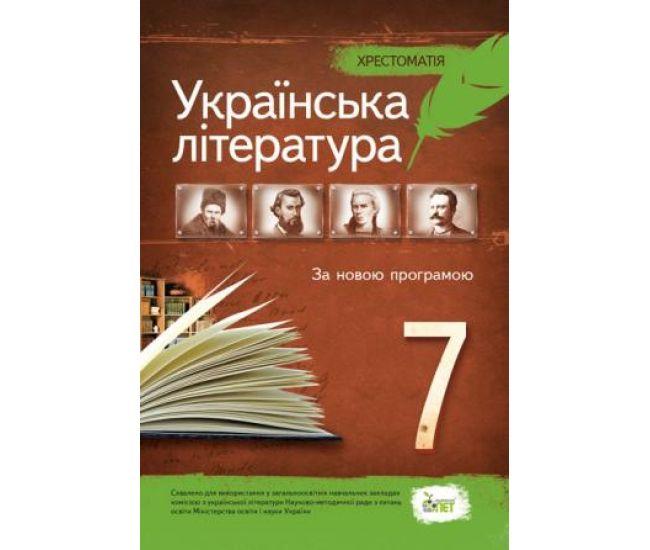 Украинская литература 7 класс - Хрестоматия - Издательство ПЭТ - ISBN 9786177155491