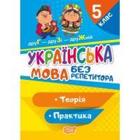 Без репетира Торсинг Украинский язык 5 класс