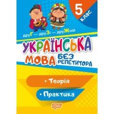 Без репетира Торсинг Украинский язык 5 класс - Издательство Торсинг - ISBN 9789669399465
