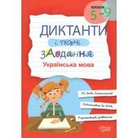 Украинский язык Торсинг Диктанты и творческие задания 5-9 классы