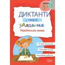 Диктанты и творческие задания: Украинский язык 5-9 классы - Издательство Торсинг - ISBN 978-966-939-358-6